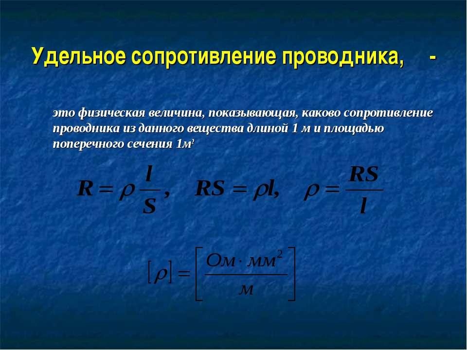 Электрическое сопротивление — википедия с видео // wiki 2