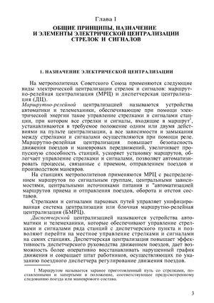 Вопросы для экзаменов дежурных по станции и самоподготовки (стр. 5 )
