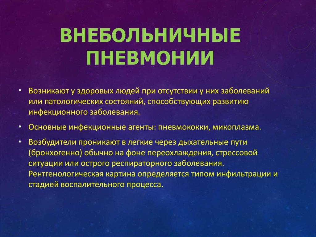 Внебольничная пневмония у взрослых: что это такое, код диагноза по мкб-10, ее симптомы и лечение, а также диагностика, клинические рекомендации и профилактика   fok-zdorovie.ru