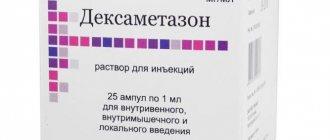 Дексаметазон — википедия. что такое дексаметазон
