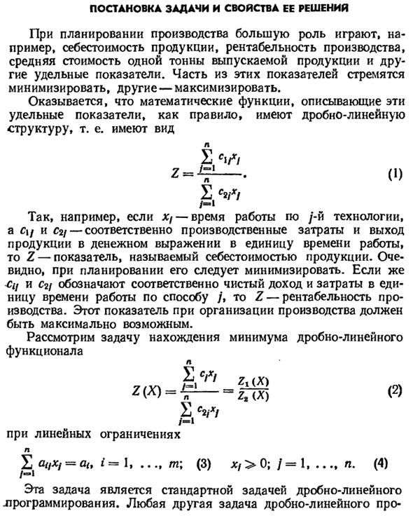 Линейное программирование