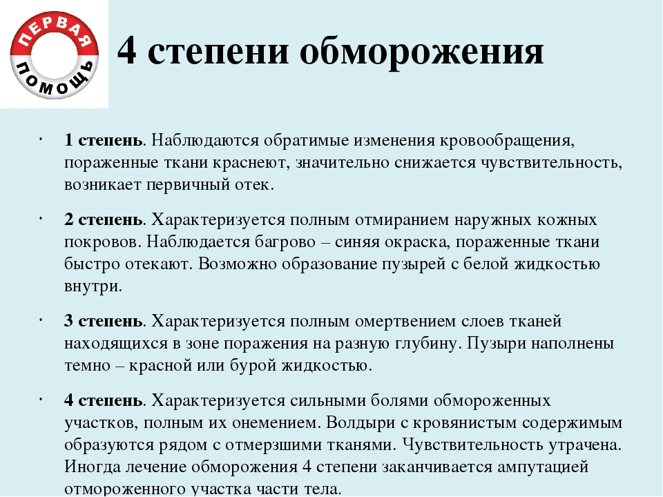 Первая помощь при обморожении / новости общества красноярска и красноярского края         / newslab.ru