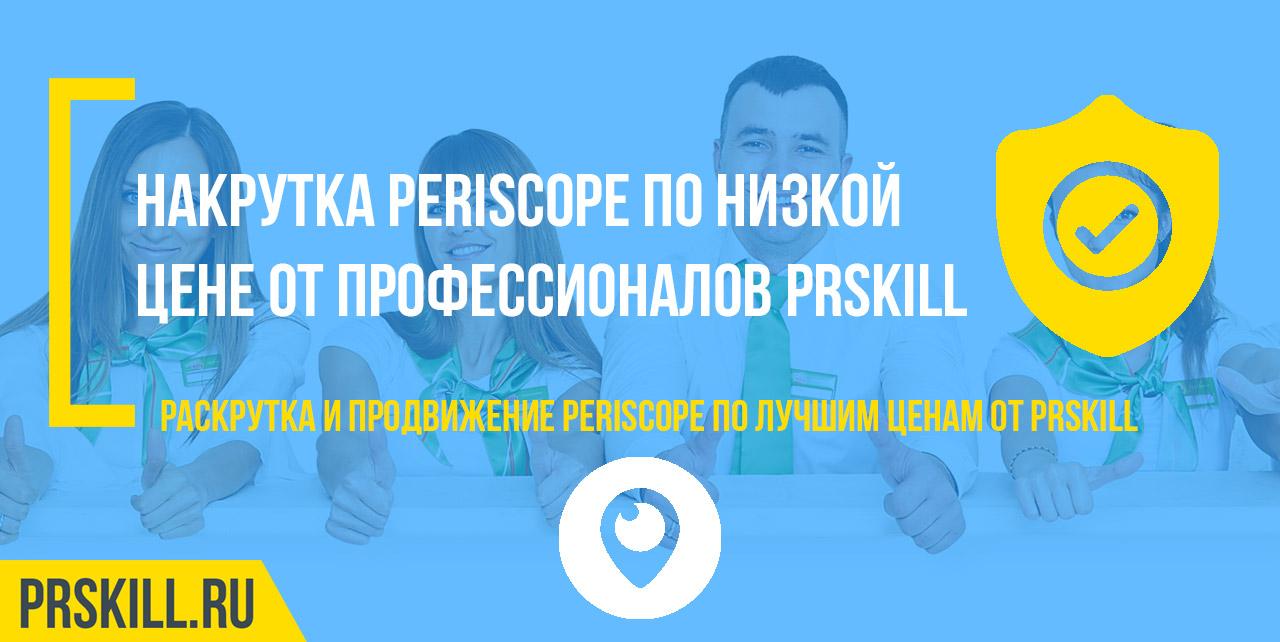 Что такое «перископ» и как им пользоваться? :: syl.ru