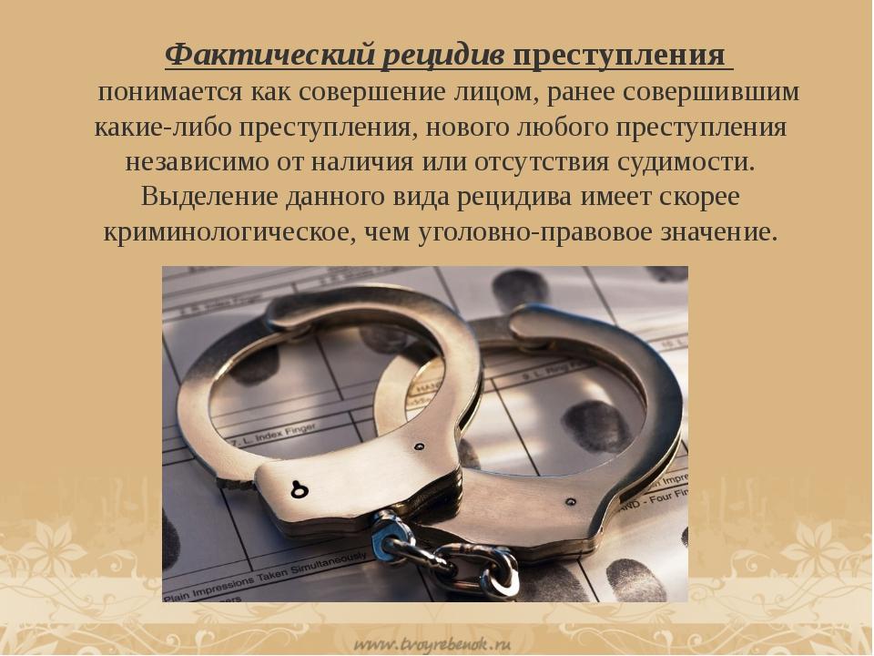 Рецидив преступлений — википедия с видео // wiki 2