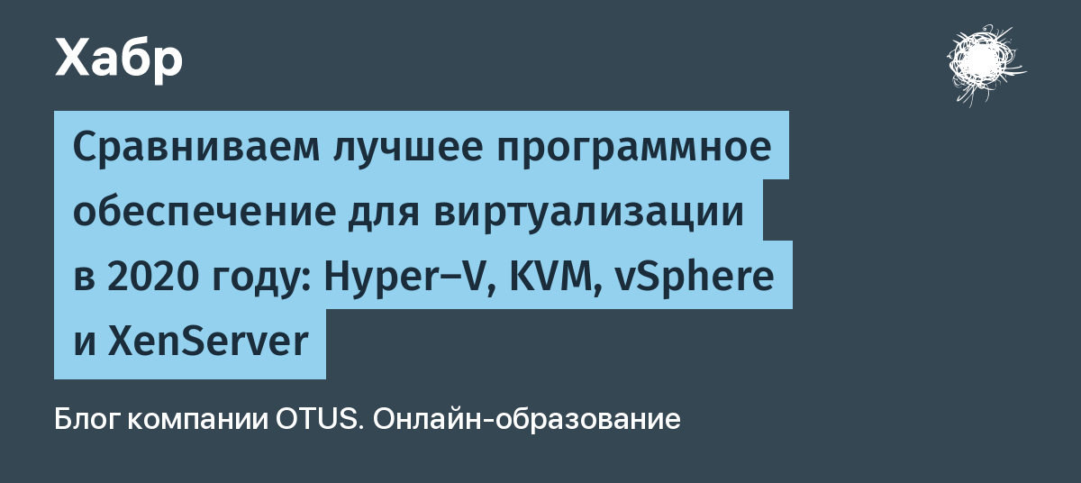 Hyper-v или kvm? / блог компании ruvds.com / хабр