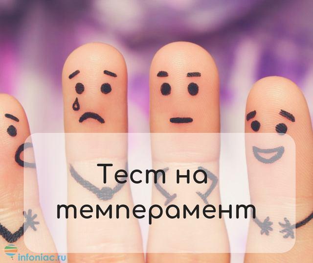 Что такое темперамент. кто такие меланхолик, холерик, сангвиник и флегматик