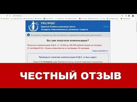Служба финансовой защиты потребителей по возврату невыплаченных денежных средств сзп вндс – обман, мошенничество, лохотрон, отзывы | it-actual.ru