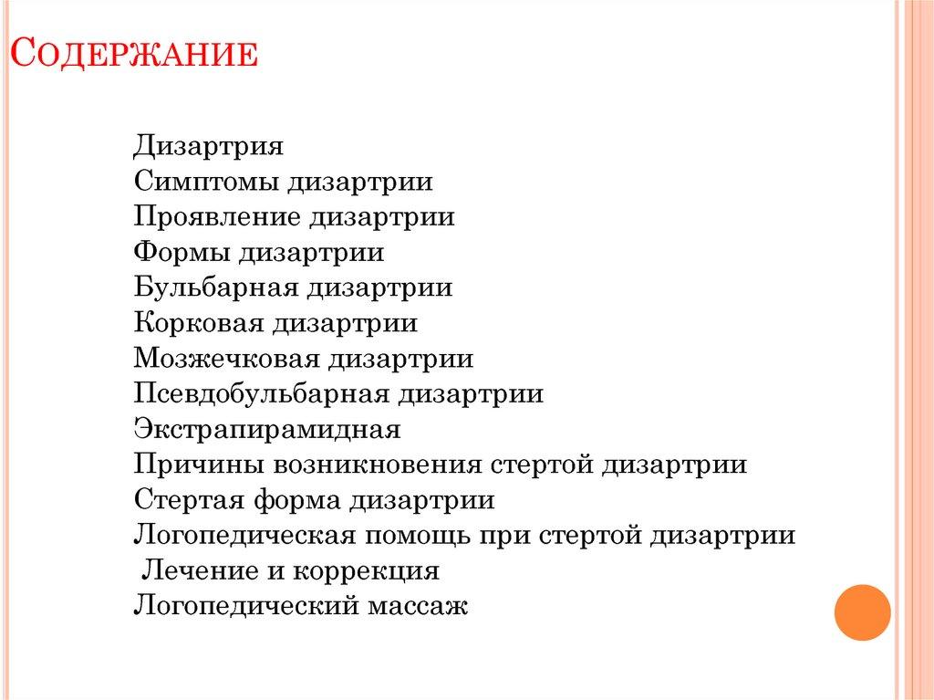 Дизартрия - причины, симптомы у взрослых, формы, диагностика и лечение в москве