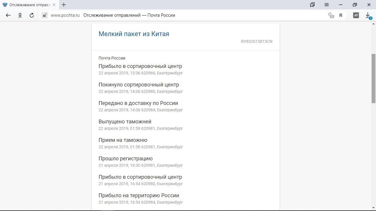 Как узнать трек-номер посылки, отправленной почтой россии. | инструкции от вовчика