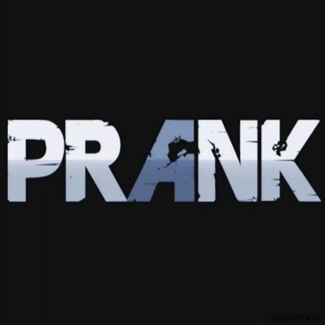 Пранк: что это такое простыми словами