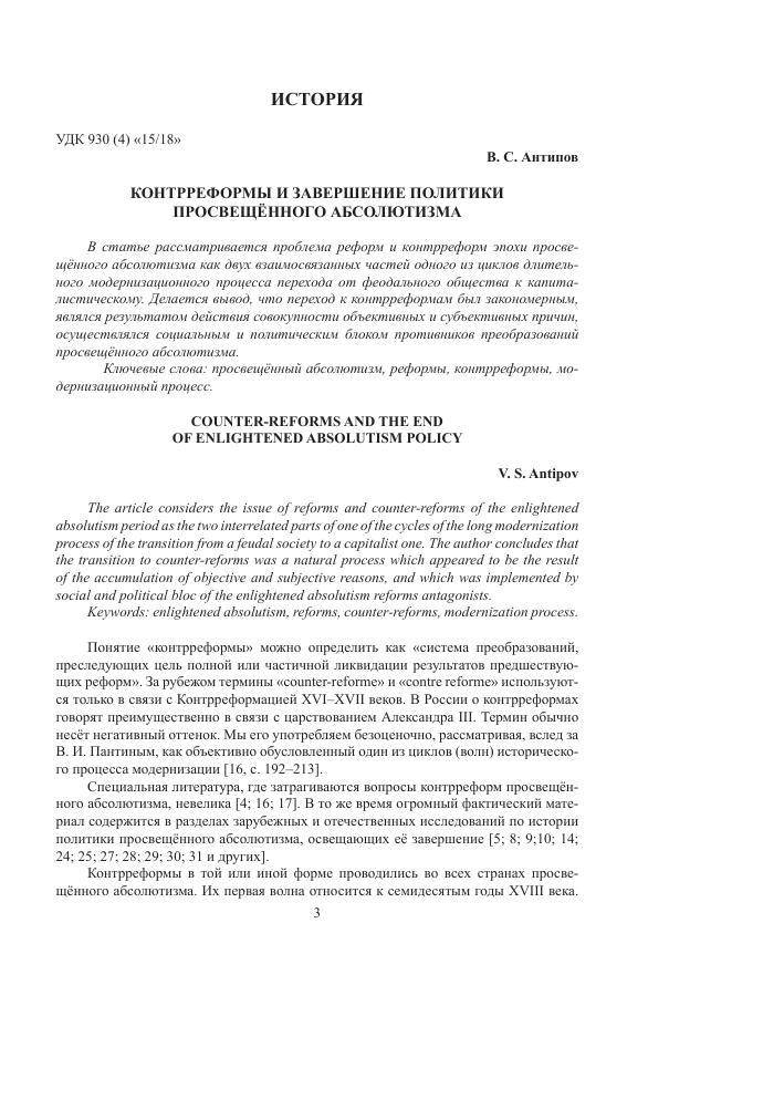Реформация и контрреформация | контент-платформа pandia.ru