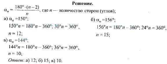 Многоугольник — википедия