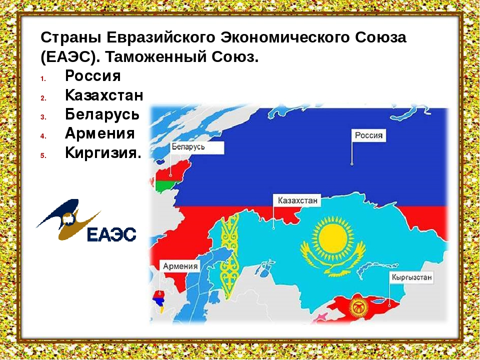 Таможенный союз еаэс. страны таможенного союза, члены еаэс, регламенты. история создания, цели, преимущества