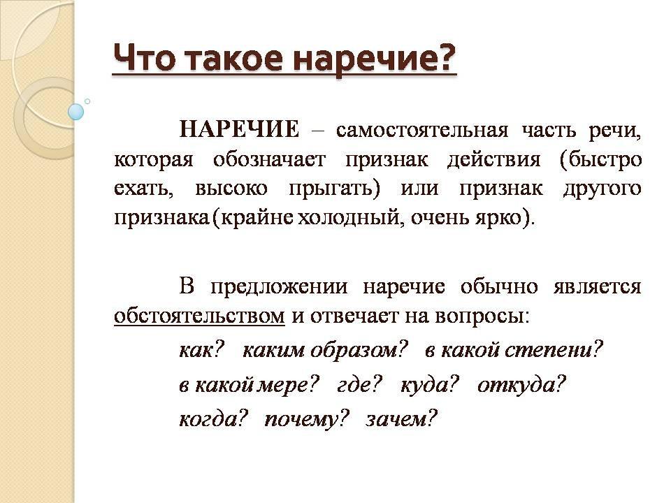 Что такое наречие в русском языке и как отличить от прилагательного
