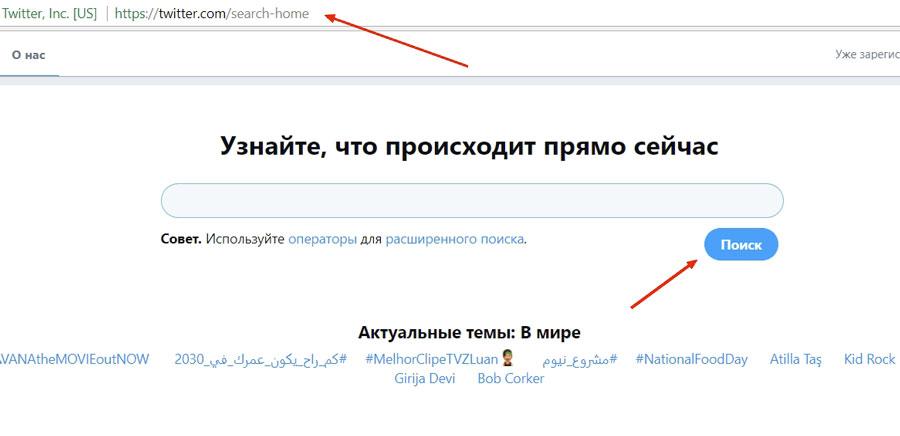Твиттер — википедия. что такое твиттер
