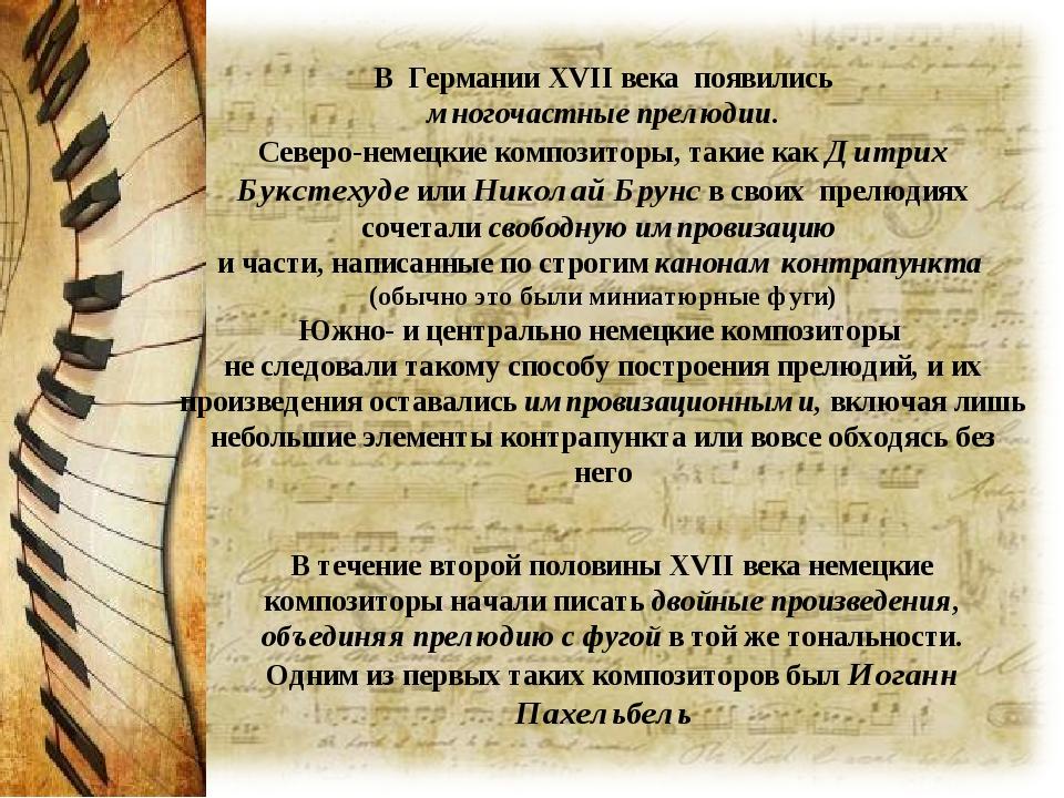 Прелюдия 11 — википедия. что такое прелюдия 11