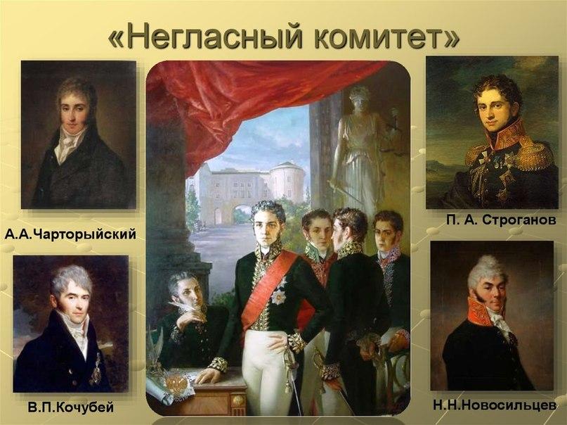 Цели негласного комитета и главные достижения его участников
