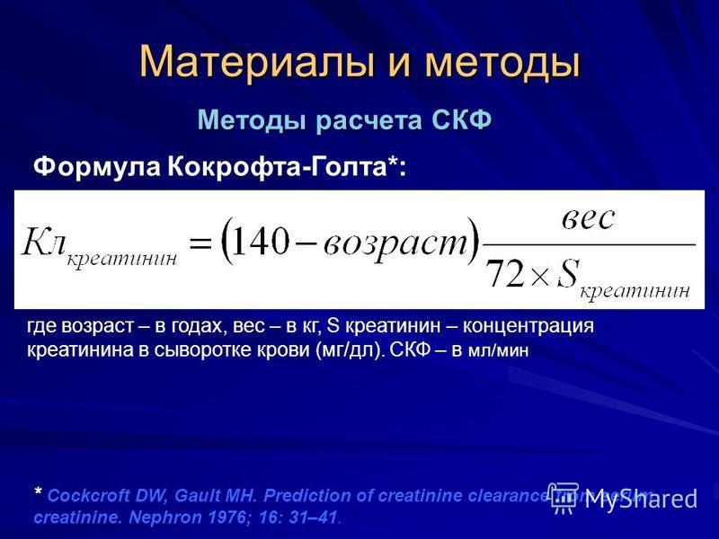 Формула расчета скф по креатинину и расшифровка результата