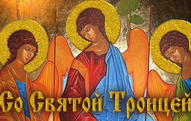 Троица — главная христианская тайна