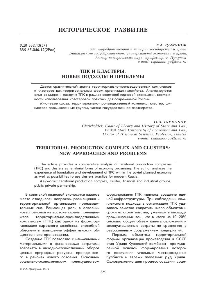 Территориально-производственный комплекс - это... определение, основные понятия, назначение и формирование  — новости оптом