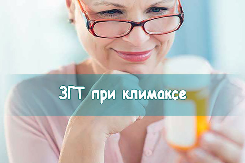 Заместительная гормональная терапия для женщин после 40,50,60 лет