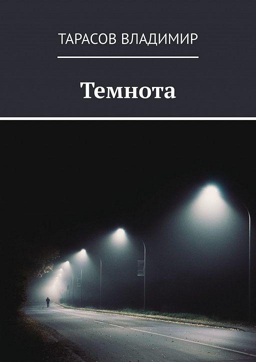 Темнота - толковый словарь ушакова - словари и энциклопедии