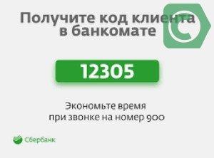 Как получить код клиента сбербанка через банкомат или личный онлайн кабинет
