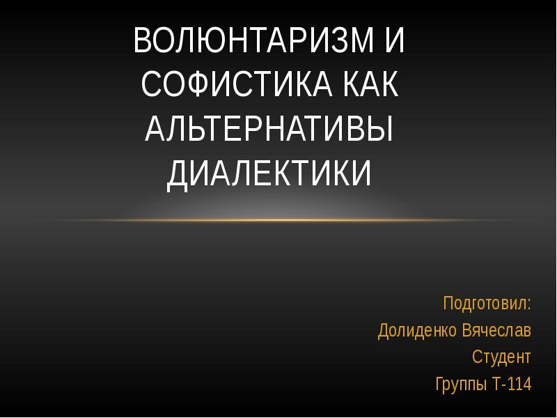 Волюнтаризм (политика)