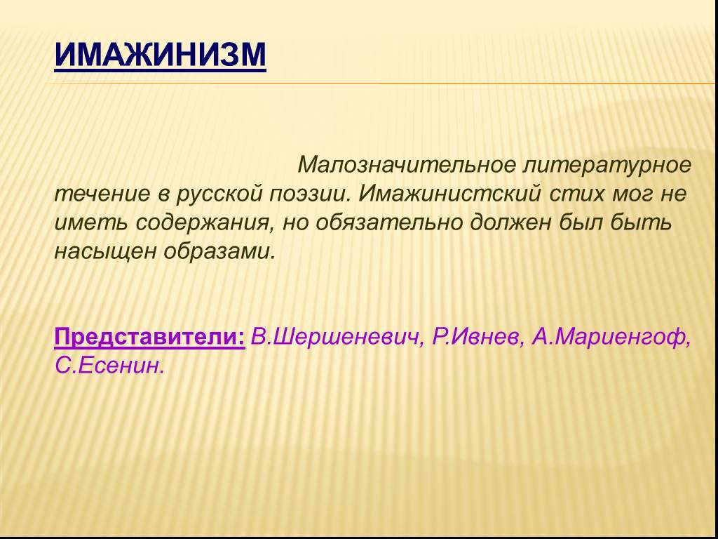 Имажинизм в литературе: определение и особенности. представители имажинизма в русской литературе 20 века