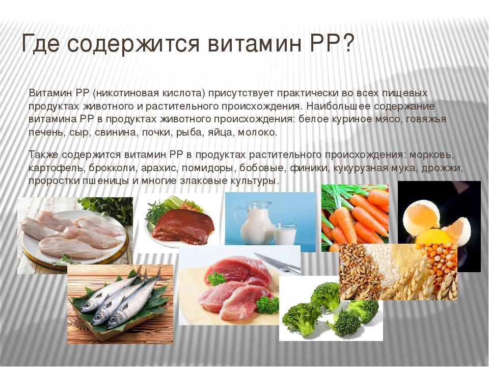 Витамин в3 (рр, ниацин, никотиновая кислота)