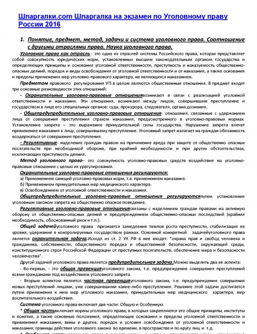 Тема: уголовное право российской федерации (основные положения общей части уголовного права) п л а н