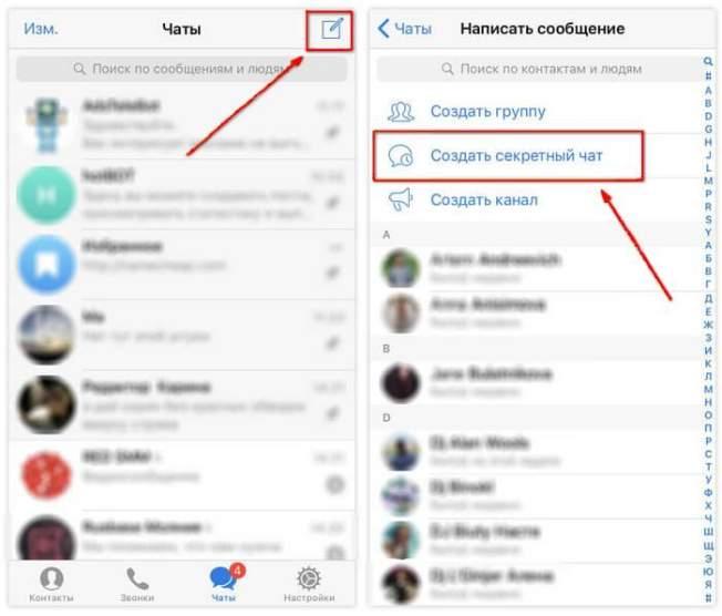 Секретный чат в телеграмме: как создать, найти, удалить