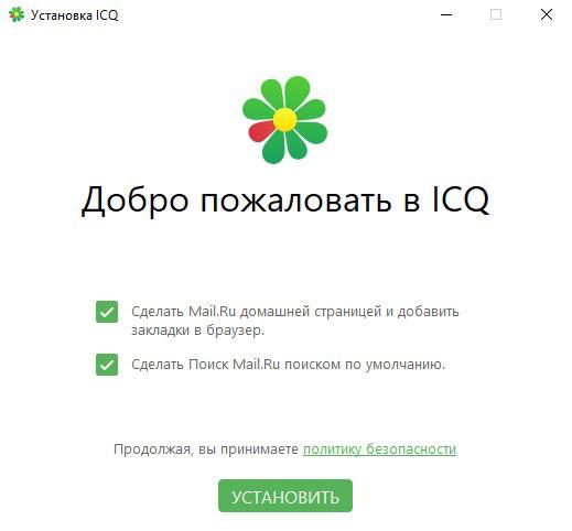 Что такое номер icq, программа аська, отзывы о приложении