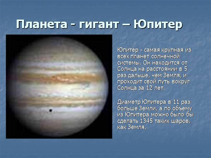 Планета юпитер в астрологии — за что отвечает и его значение