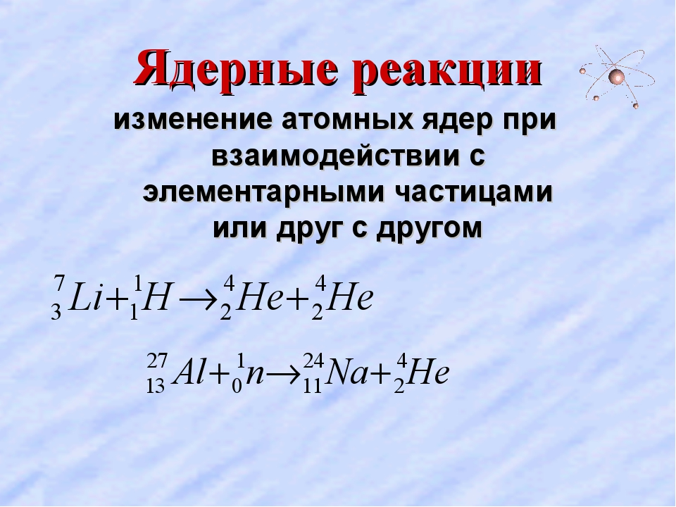 Ядерная реакция википедия