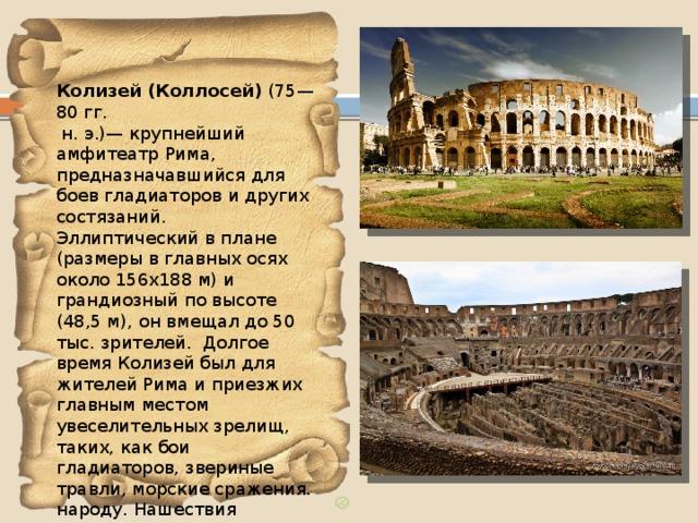 Колизей википедия