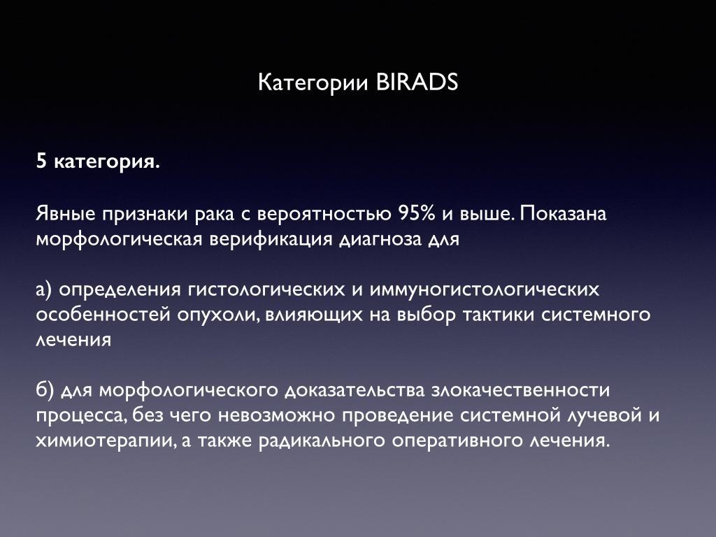 Bi-rads 4: варианты и риск выявления карциномыпарашистай bi-rads 4: варианты и риск выявления карциномы