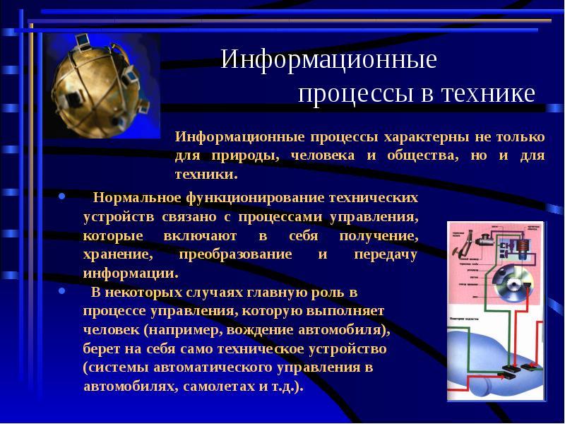 Информация и информационные процессы. основные информационные процессы и их виды
