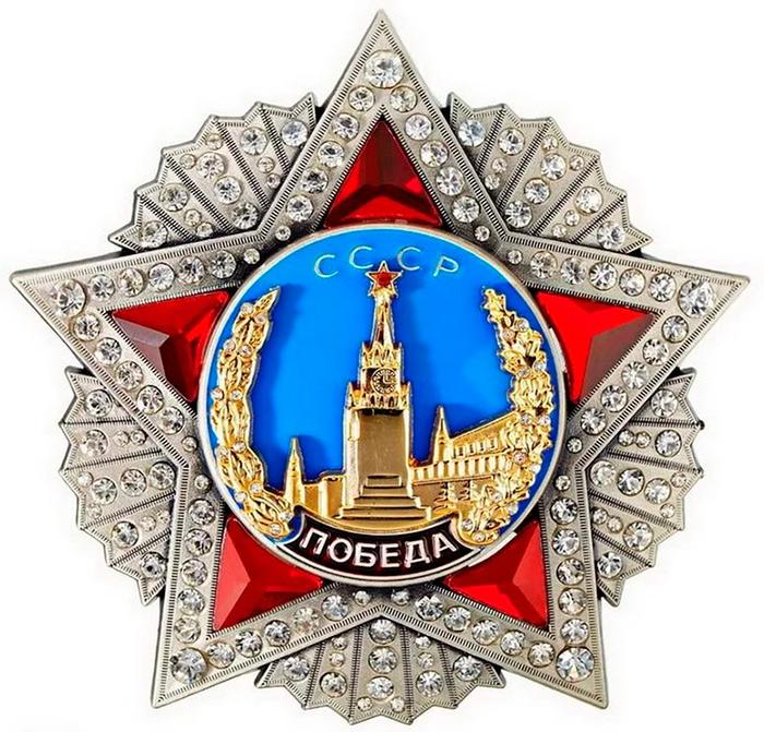 Орден государства