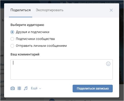 Как сделать репост в контакте с телефона - все способы тарифкин.ру как сделать репост в контакте с телефона - все способы