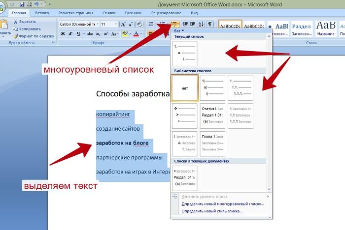 Как сделать список в html (нумерованный и маркированный). маркеры списка
