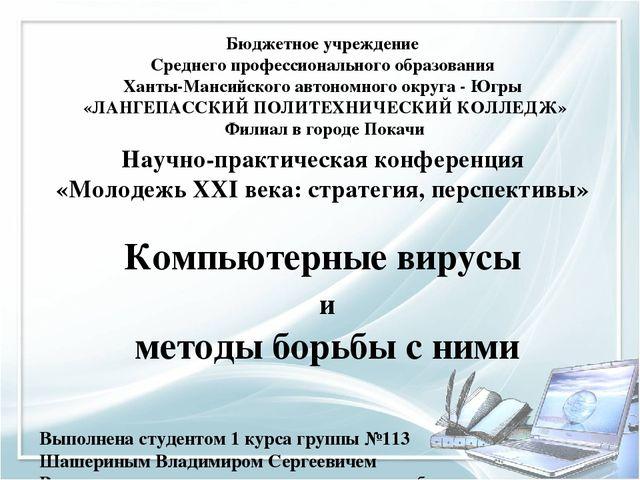 Реферат: компьютерные вирусы и методы борьбы с ними - bestreferat.ru