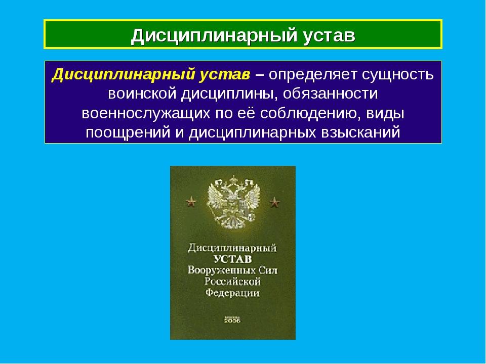 1 общевоинские уставы вс рф, их основные требования и назначение 4