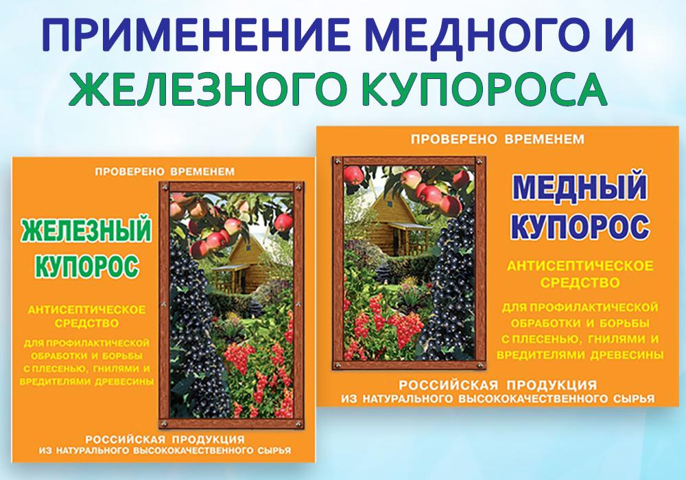 Купорос в садоводстве: какой бывает, зачем нужен и как применять