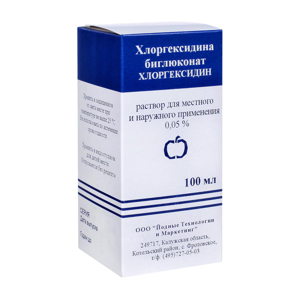 Хлоргексидина биглюконат для чего применяется от чего помогает