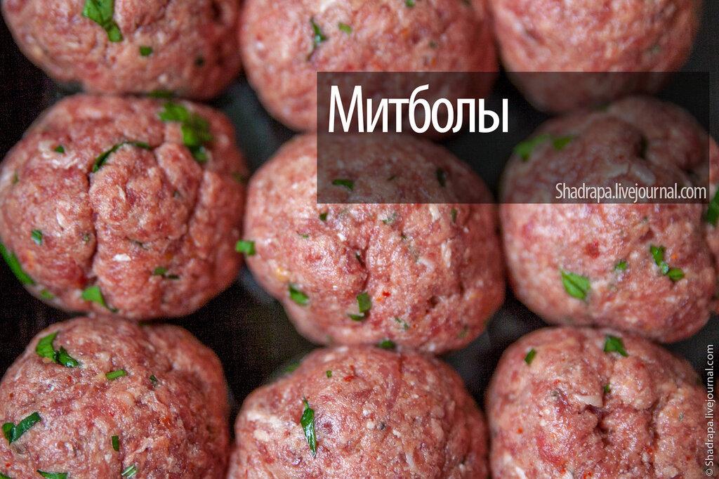 Митболы- мясные шарики в томатном и сливочном соусе, в тесте и с сыром