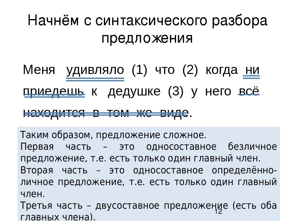 Синтаксический разбор предложения – как сделать по плану, примеры (5 класс, русский язык)