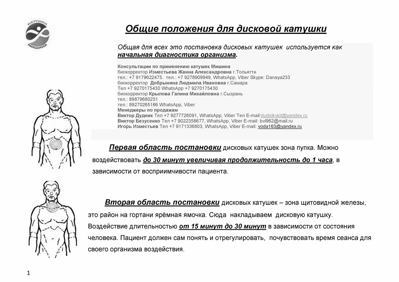 «катушка от рака» едва не убила пациентку // нтв.ru