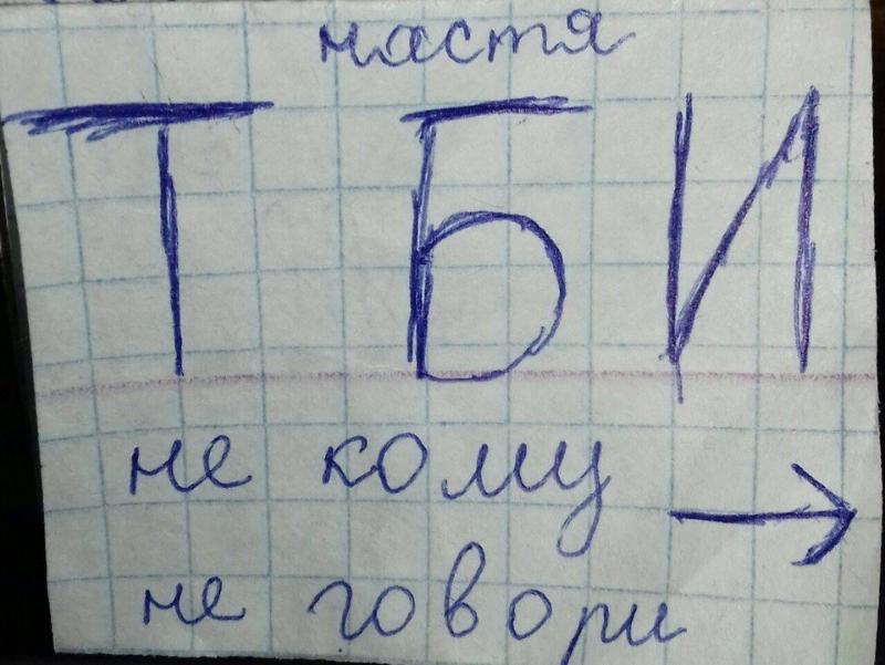 """Что значит """"тби"""", расшифровка аббревиатуры"""