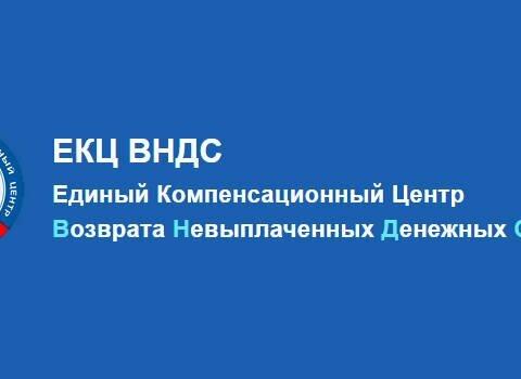 Официальный центр федеральных компенсаций по возврату невыплаченных денежных средств (оцфк вндс)